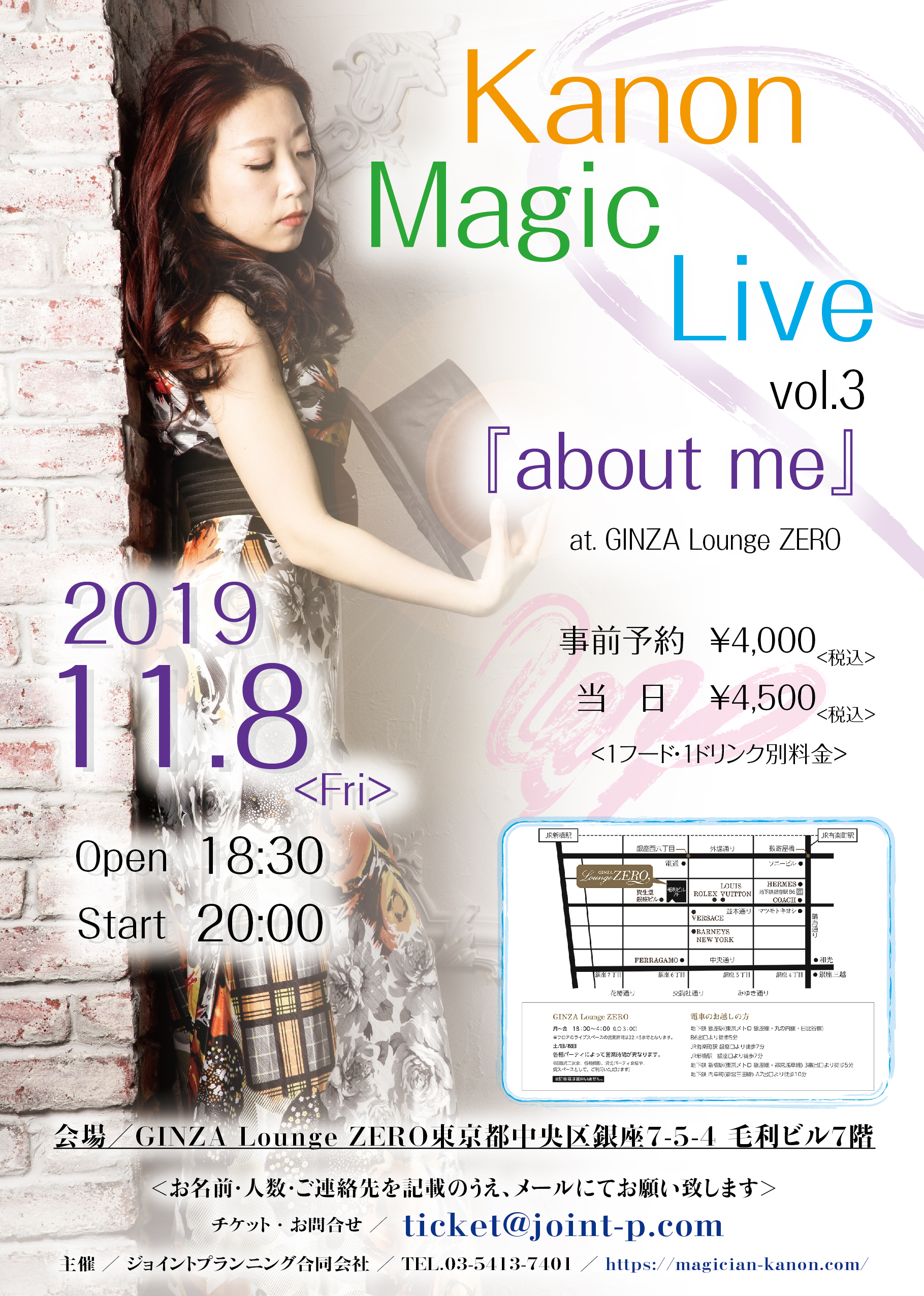 【出演情報】KANON Magic Live vol.3page-visual 【出演情報】KANON Magic Live vol.3ビジュアル